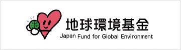 地球環境基金|独立行政法人環境再生保全機構